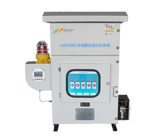 LGM1600系列 高精度在线氨逃逸分析系统