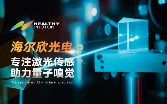 海尔欣光电:专注激光气体传感技术,助力量子嗅觉