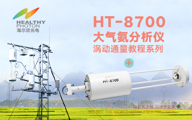HT-8700大气氨分析仪 涡动通量教程系列